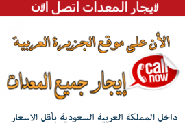 Rental ArabiaCart